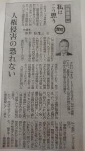 170501_澤井先生_共謀罪コメント